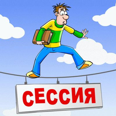 "СЕССИЯДАГИ ""КЎПКАРИ"""