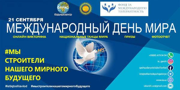 Онлайн викторина и фестиваль-конкурс в честь Международного дня мира