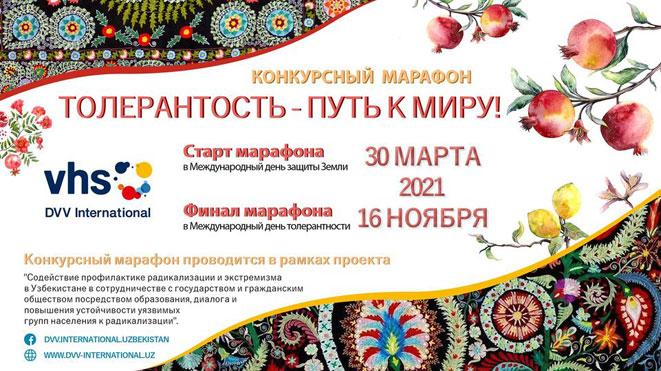 """В Узбекистане проводится конкурсный марафон """"Толерантность - путь к миру!"""""""
