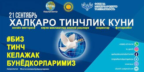 Халқаро тинчлик кунида Қашқадарёда онлайн фестиваль-танлов ўтказилаяпти