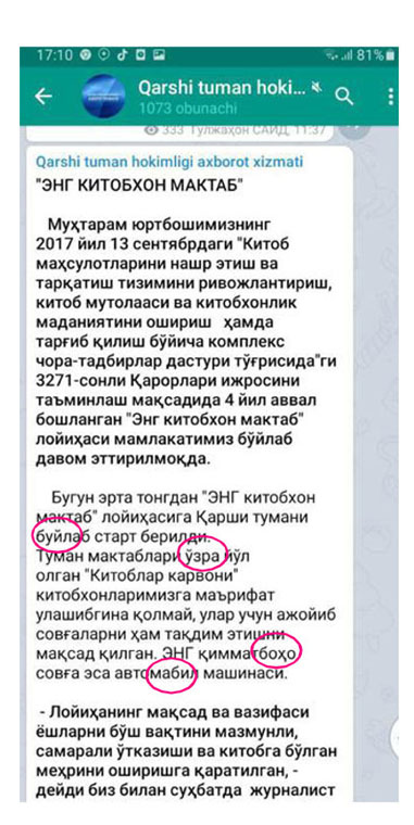 КОТИБГА ЁЛЧИМА(ЁТ)ГАН ҲОКИМЛИК